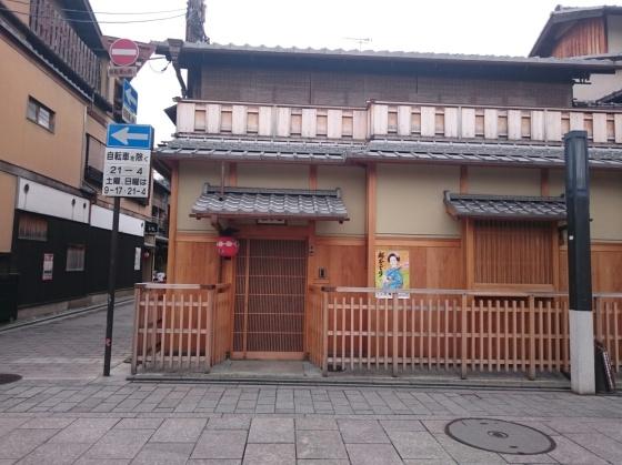 Salah satu kedai teh ocha-ya, di mana para maiko dan geiko ada di dalamnya.