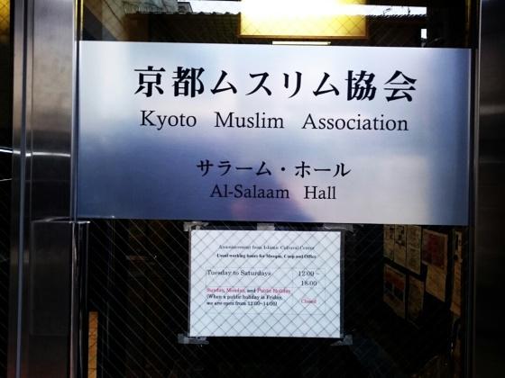 Logo di depan pintu masjid.