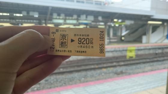 980 yen menuju stasiun Osaka.