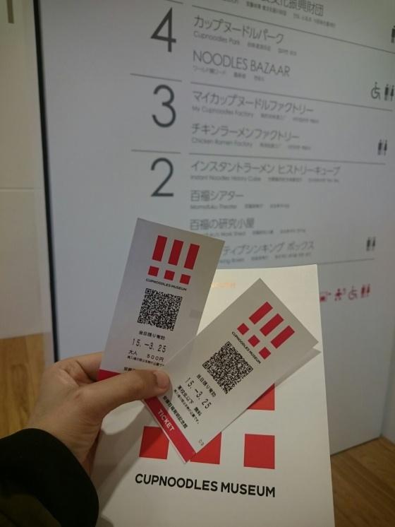 Tiket masuk.