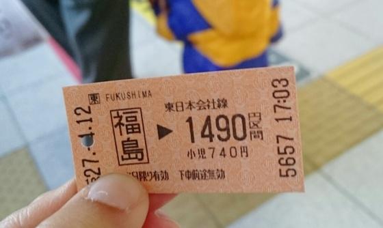 Selamat tinggal Fukushima.