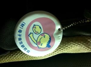 Gantungan tas tanda ibu hamil saat hamil Eiji.