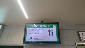 Pengumuman di stasiun