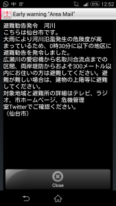 Salah satu isi peringatan dari pemerintah kota Sendai.